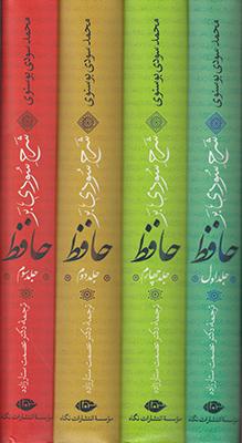 تصویر شرح سودی بر حافظ (4 جلدی)