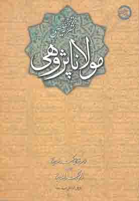تصویر مولانا پژوهی سال اول شماره اول بهار 1389