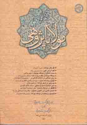 تصویر مولانا پژوهی سال اول شماره دوم تابستان 1389