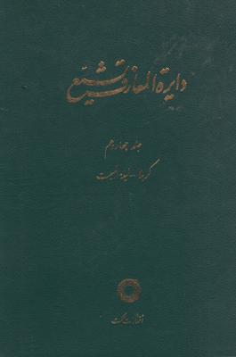 دائره المعارف تشیع (جلد 14)