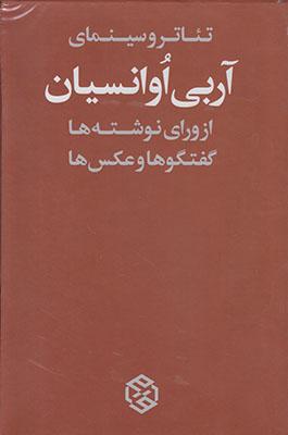 تصویر تئاتر و سینمای آربی اوانسیان2 جلدی