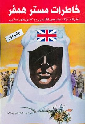 تصویر پک شهریار قنبری 5جلدی