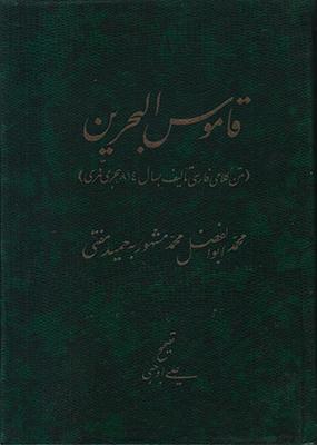 تصویر قاموس البحرین