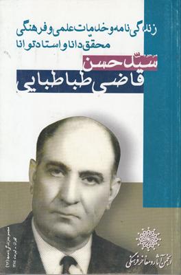 تصویر زندگی نامه استاد سیدحسن قاضی طباطبایی