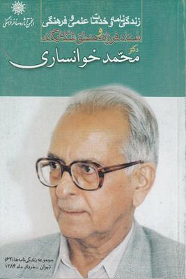 تصویر زندگی نامه محمد خوانساری