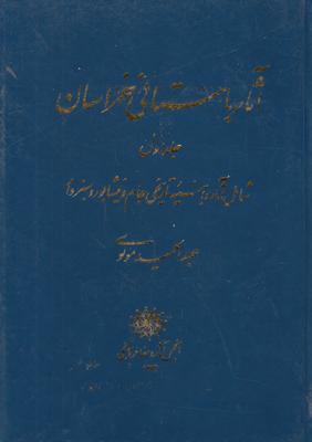 تصویر آثار باستانی و تاریخی لرستان جلد2