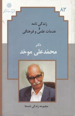تصویر زندگی نامه دکتر محمدعلی موحد