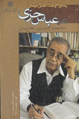 تصویر زندگی نامه دکتر عباس حری