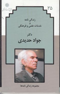 تصویر زندگی نامه دکتر جواد حدیدی