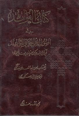 تصویر کتاب الفوائد فی اصول علم البحر