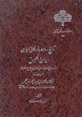 تصویر تاریخ روابط بازرگانی و سیاسی ایران و انگلیس جلد2
