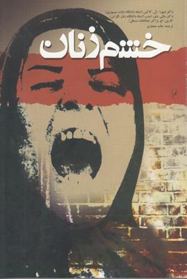 تصویر خشم زنان