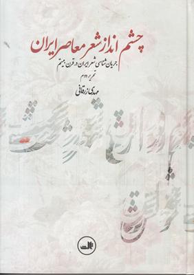 تصویر چشم انداز شعر معاصر ایران