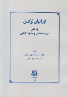 تصویر ایرانیان ترکمن