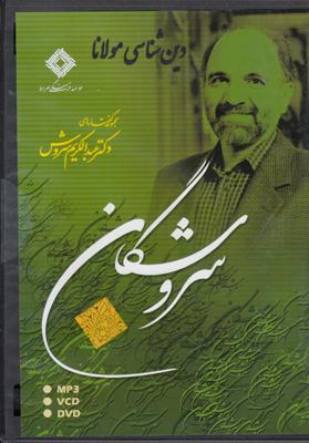 تصویر سی دی سروشگان(دین شناسی مولانا)