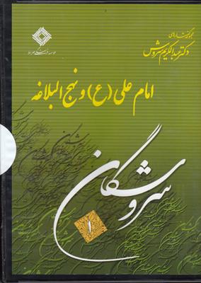 تصویر سی دی سروشگان(امام علی و نهج البلاغه)