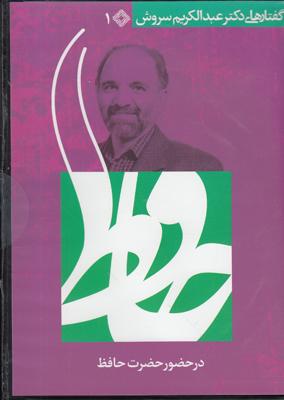 تصویر سی دی در حضور حضرت حافظ