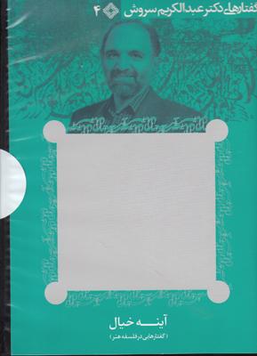 تصویر سی دی آینه خیال