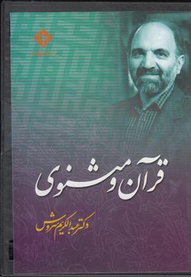 تصویر سی دی قرآن و مثنوی