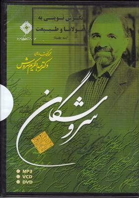 تصویر سی دی سروشگان(نگرش نوینی به مولانا و طبیعت)