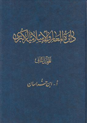 تصویر دایره المعارف و اسلامیه الکبری جلد2