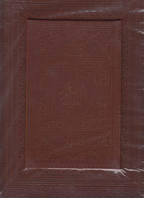 قرآن کریم نفیس چرمی