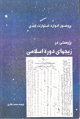پژوهشی در زیجهای دوره اسلامی