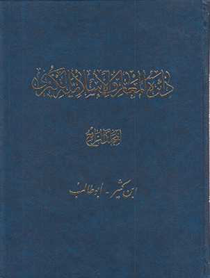 تصویر دایره المعارف و اسلامیه الکبری جلد چهارم