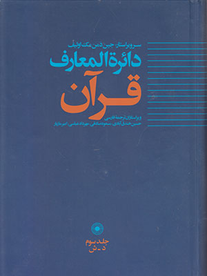 دائرة المعارف قرآن جلد3