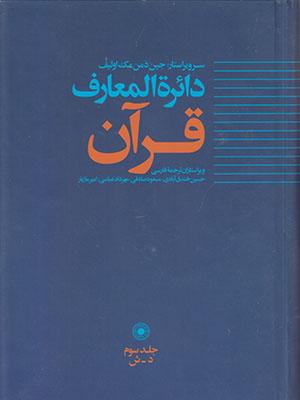 تصویر دائرة المعارف قرآن جلد3