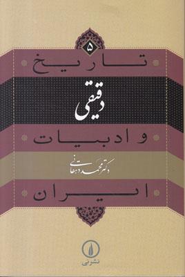 تصویر تاریخ و ادبیات ایران 5(دقیقی)