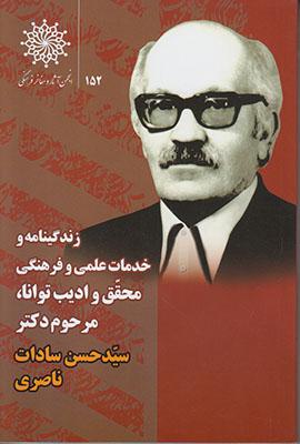تصویر زندگینامه حسن سادات ناصری
