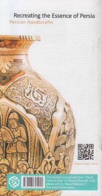 تصویر تخت جمشید و نقش رستم لاتین