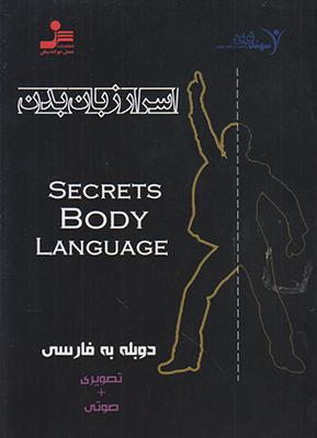 تصویر دی وی دی اسرار زبان بدن