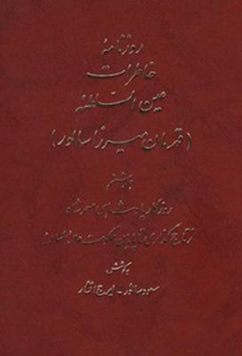 تصویر روزنامه خاطرات عین السلطنه(جلد ششم)