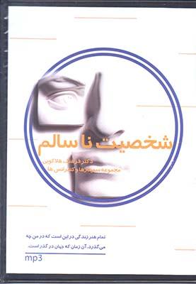 تصویر سی دی صوتی شخصیت ناسالم