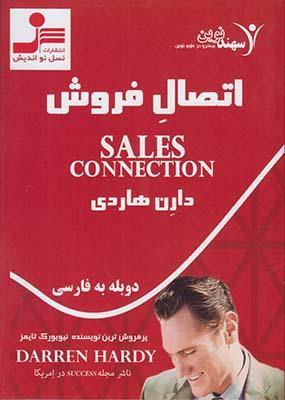 تصویر دی وی دی اتصال فروش