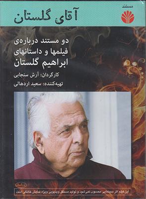 تصویر دی وی دی آقای گلستانی