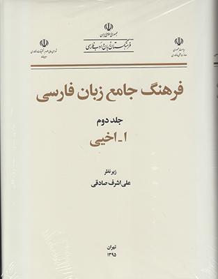 فرهنگ جامع زبان فارسي/جلد 2/گ/رحلي/فرهنگستان زبان و ادب فارسي