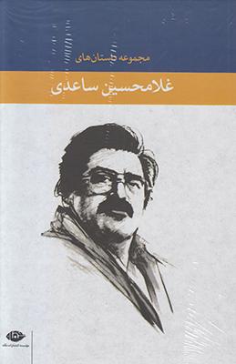 تصویر مجموعه داستان های غلامحسین ساعدی