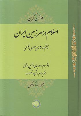 تصویر اسلام در سرزمین ایران جلد سوم