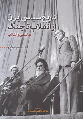 تصویر تاریخ سیاسی ایران از انقلاب تا جنگ