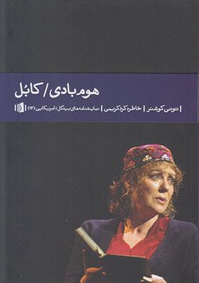 تصویر هوم بادی (کابل)