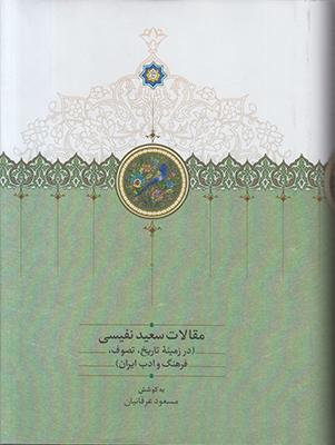 تصویر مقالات سعید نفیسی3(در زمینه تاریخ تصوف فرهنگ و ادب ایران)