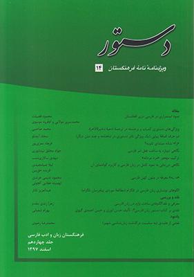 دستور 14/ش/فرهنگستان زبان و ادب فارسي