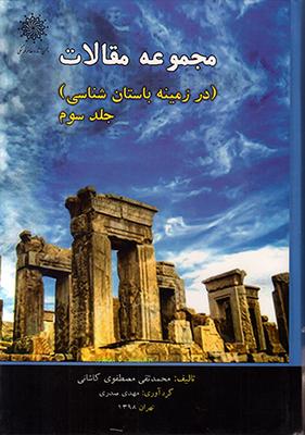 تصویر مجموعه مقالات باستان شناسی 3