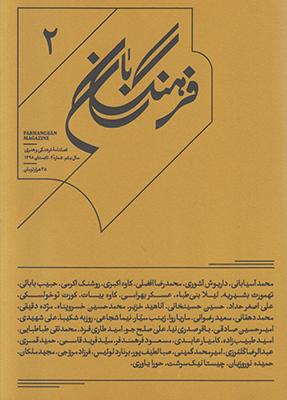 تصویر فصلنامه فرهنگ بان شماره2