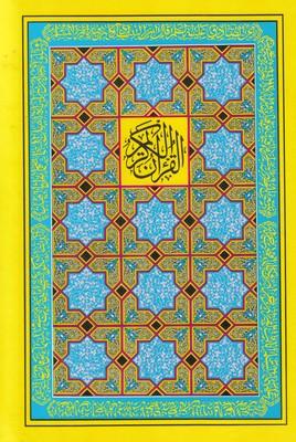 تصویر قرآن کریم 18