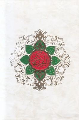 تصویر قرآن کریم 16 (قابدار)