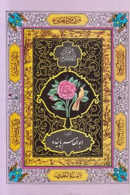 تصویر قرآن مجید 19